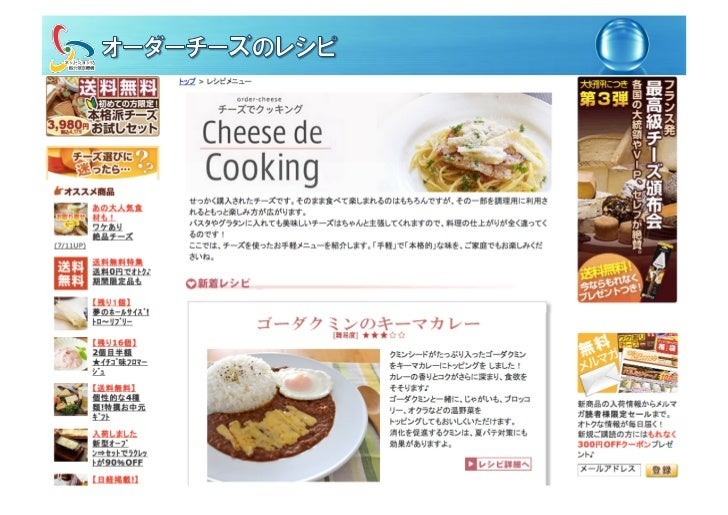 ü 必須のページ                    テキストより            ü ショップの特徴を表すページ                    レシピ、ギフト、おすすめ© Copyright Accreditati...