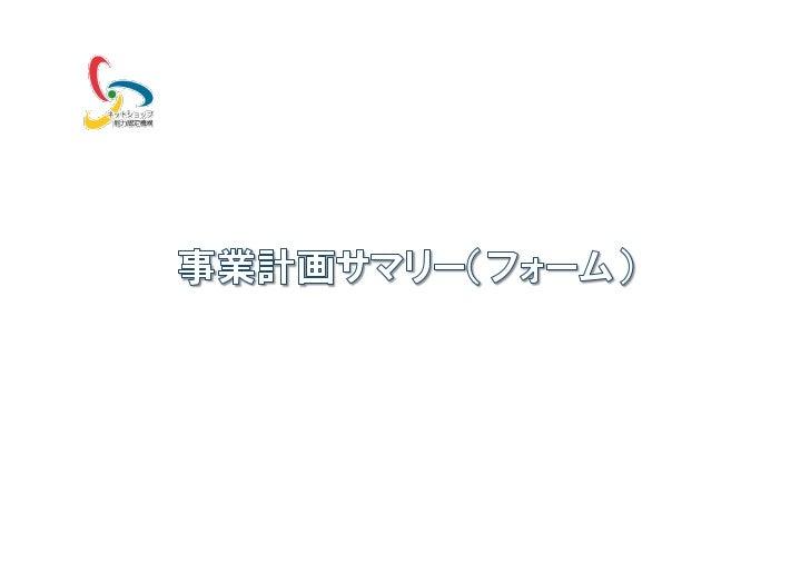 © Copyright Accreditation Council for Internet Retailer Ability   5