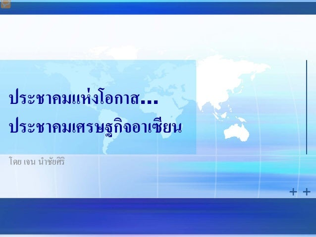 ประชาคมแห่งโอกาส... ประชาคมเศรษฐกิจอาเซียน โดย เจน นําชัยศิริ
