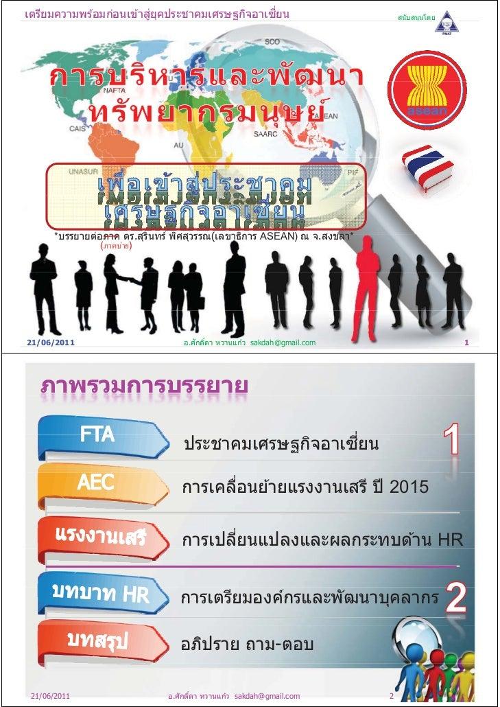 *                   .           (         ASEAN)          .   *             (ภาคบ่าย)21/06/2011                       .   ...
