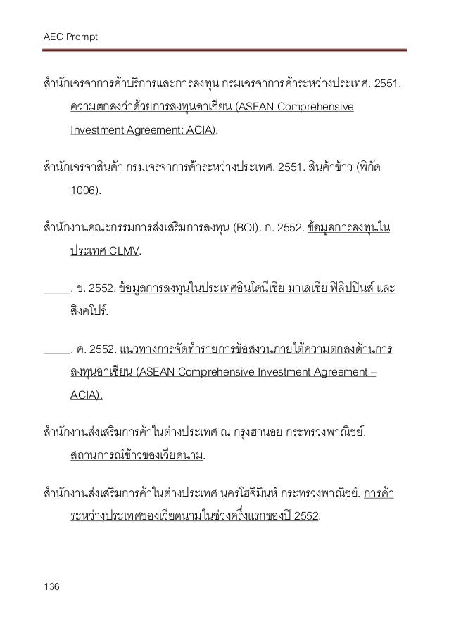บรรณานุกรมAec prompt 1_บรรณานุกรม Slide 2