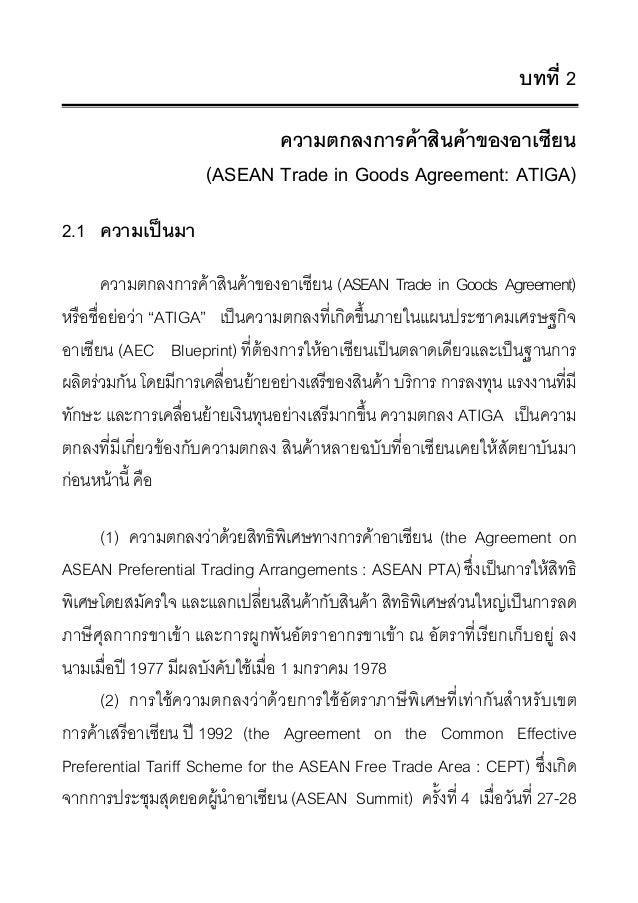 บทที่ 2 ความตกลงการคาสินคาของอาเซียน (ASEAN Trade in Goods Agreement: ATIGA) 2.1 ความเปนมา ความตกลงการคาสินคาของอาเซี...
