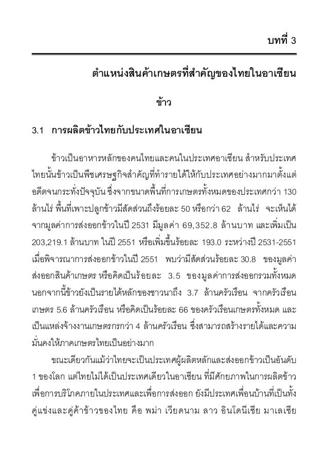 บทที่ 3 ตําแหนงสินคาเกษตรที่สําคัญของไทยในอาเซียน ขาว 3.1 การผลิตขาวไทยกับประเทศในอาเซียน ขาวเปนอาหารหลักของคนไทยและ...