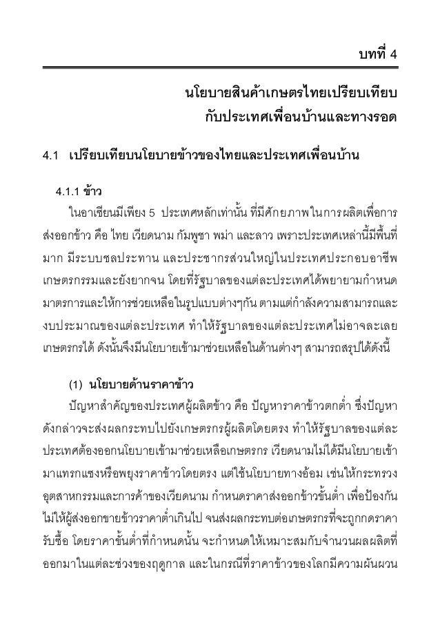 บทที่ 4 นโยบายสินคาเกษตรไทยเปรียบเทียบ กับประเทศเพื่อนบานและทางรอด 4.1 เปรียบเทียบนโยบายขาวของไทยและประเทศเพื่อนบาน 4....