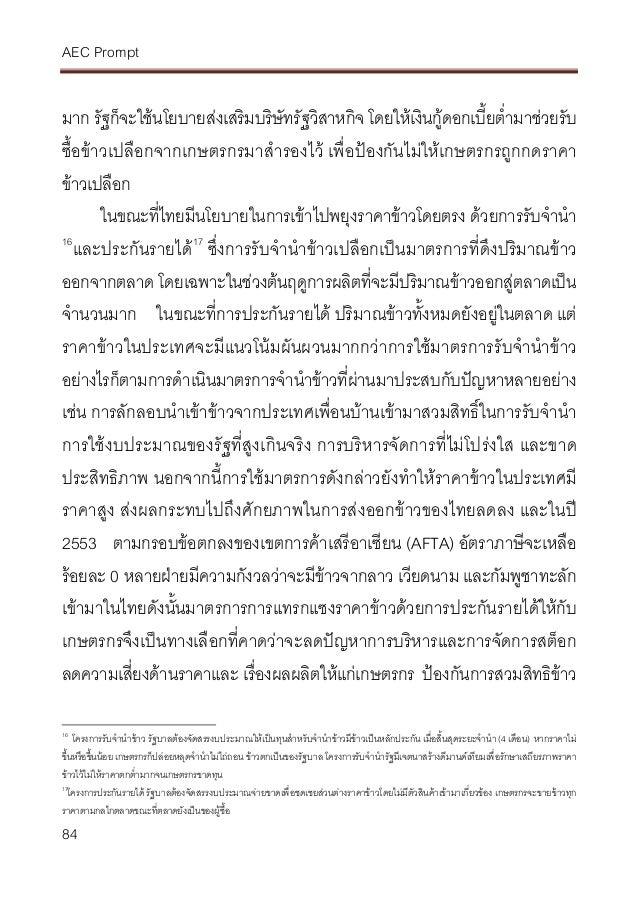 นโยบายสินค้าเกษตรไทยเปรียบเทียบกับประเทศเพื่อนบ้านและทางรอด Aec prompt 1_บทที่4 Slide 2