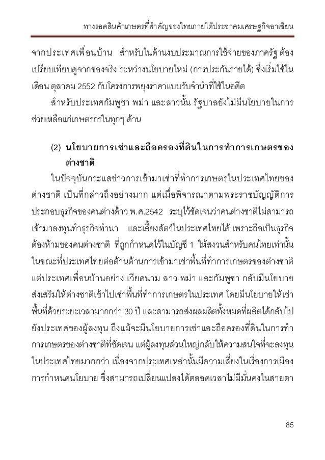 นโยบายสินค้าเกษตรไทยเปรียบเทียบกับประเทศเพื่อนบ้านและทางรอด Aec prompt 1_บทที่4 Slide 3