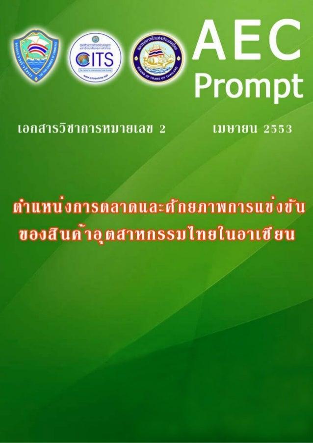 เอกสารวชาการหมายเลข 2 ตาแหนงการตลาดและศกยภาพการแขงขนของสนคาอตสาหกรรมไทยในอาเซ$ยน ผ&ทาการศ'กษา อทธ* พศาลวานช และคณะ ศ&นย*ศ'...