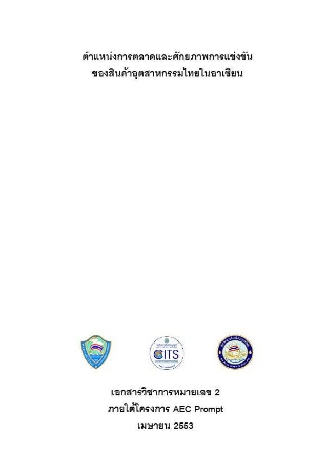 ตำแหน่งการตลาดและศักยภาพการแข่งขันของสินค้าอุตสาหกรรมไทยในอาเซียน Aec prompt2 คำนำ_สารบัญ Slide 2