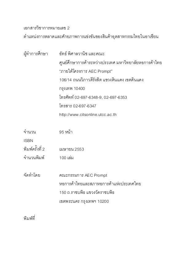 ตำแหน่งการตลาดและศักยภาพการแข่งขันของสินค้าอุตสาหกรรมไทยในอาเซียน Aec prompt2 คำนำ_สารบัญ Slide 3