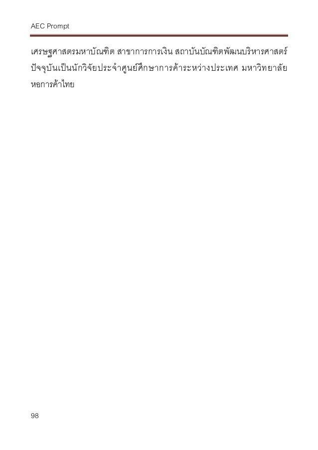 บรรณานุกรมAec prompt2 บรรณานุกรม Slide 3