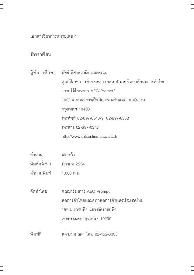 ข้าวอาเซียน Aec prompt4.pdf Slide 2