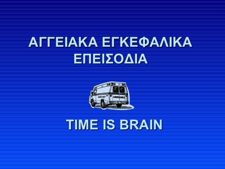 ΑΓΓΕΙΑΚΑ ΕΓΚΕΦΑΛΙΚΑ  ΕΠΕΙΣΟΔΙΑ     TIME IS BRAIN