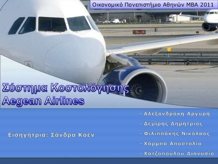 Οικονομικό Πανεπιστήμιο Αθηνών MBA 2011<br />Σύστημα Κοστολόγησης Aegean Airlines<br /><ul><li>Αλεξανδράκη Αργυρή