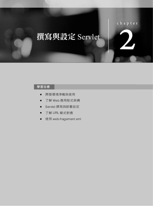 撰寫與設定 Servlet                           2   開發環境準備與使用   了解 Web 應用程式架構   Servlet 撰寫與部署設定   了解 URL 模式對應   使用 web-fragem...