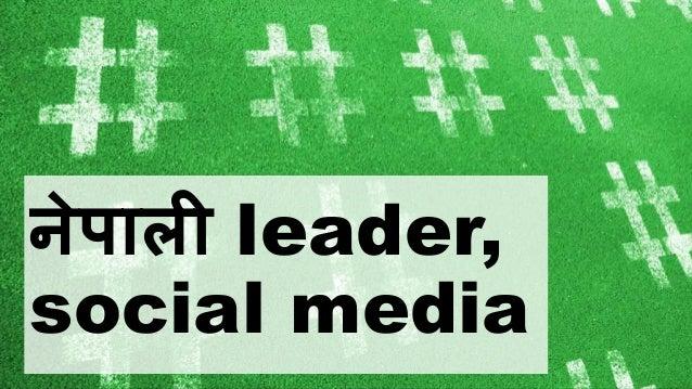 नेपाली leader, social media