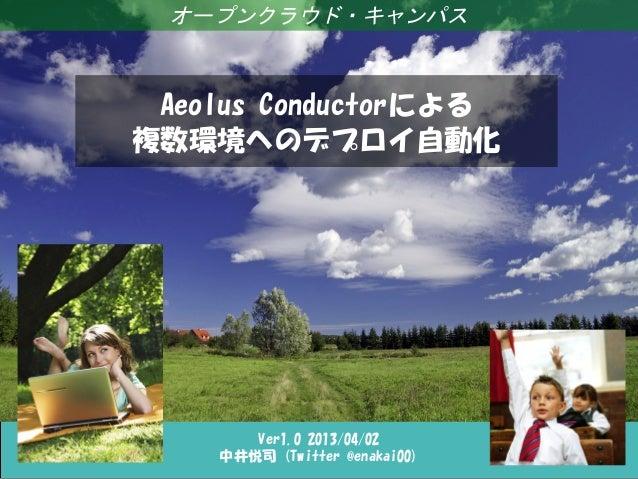 オープンクラウド・キャンパス Aeolus Conductorによる複数環境へのデプロイ自動化       Ver1.0 2013/04/02    中井悦司 (Twitter @enakai00)