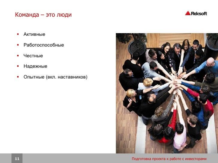 Команда – это люди Активные Работоспособные Честные Надежные Опытные (вкл. наставников)11                            ...