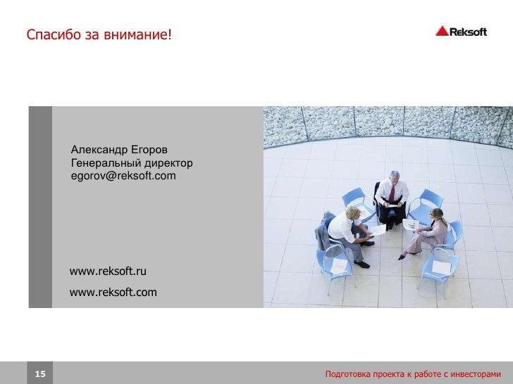 Спасибо за внимание!      Александр Егоров      Генеральный директор      egorov@reksoft.com      www.reksoft.ru      www....