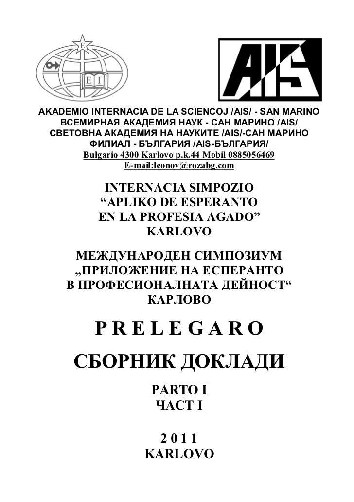 AKADEMIO INTERNACIA DE LA SCIENCOJ /AIS/ - SAN MАRINO    ВСЕМИРНАЯ АКАДЕМИЯ НАУК - САН МАРИНО /AIS/  СВЕТОВНА АКАДЕМИЯ НА ...