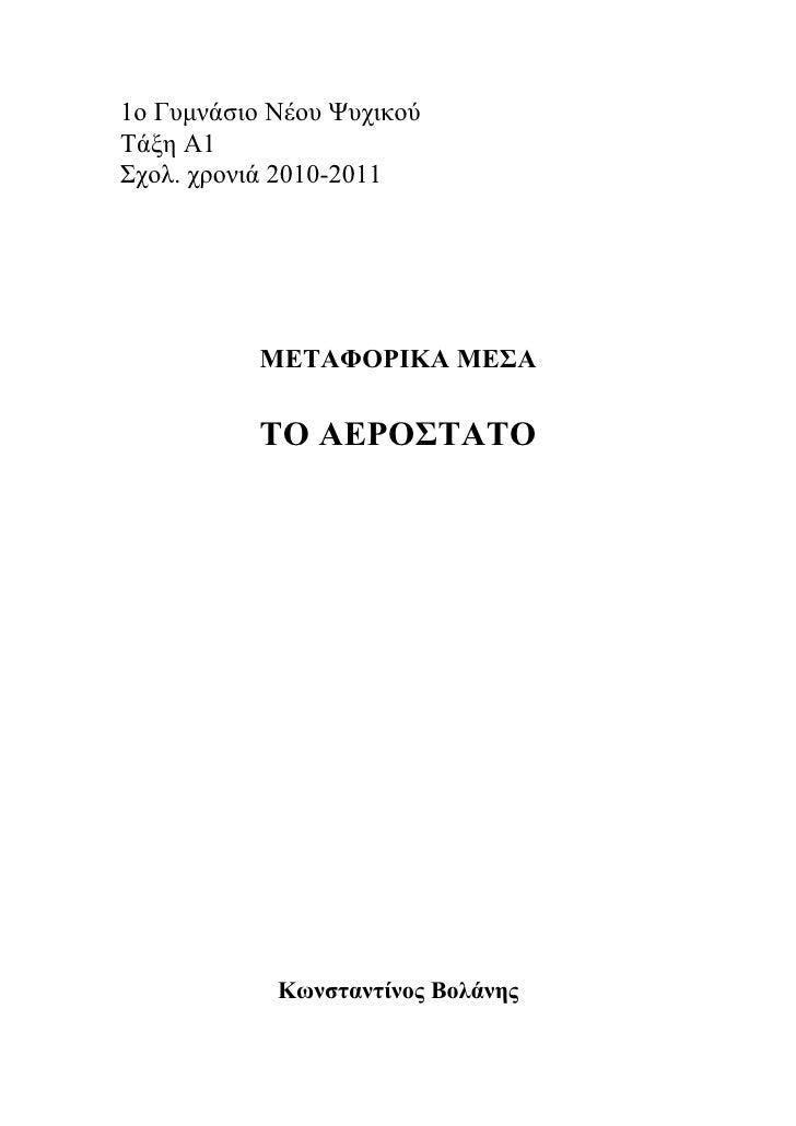 1ο Γυμνάσιο Νέου ΨυχικούΤάξη Α1Σχολ. χρονιά 2010-2011           ΜΕΤΑΦΟΡΙΚΑ ΜΕΣΑ           ΤΟ ΑΕΡΟΣΤΑΤΟ            Κωνσταντ...