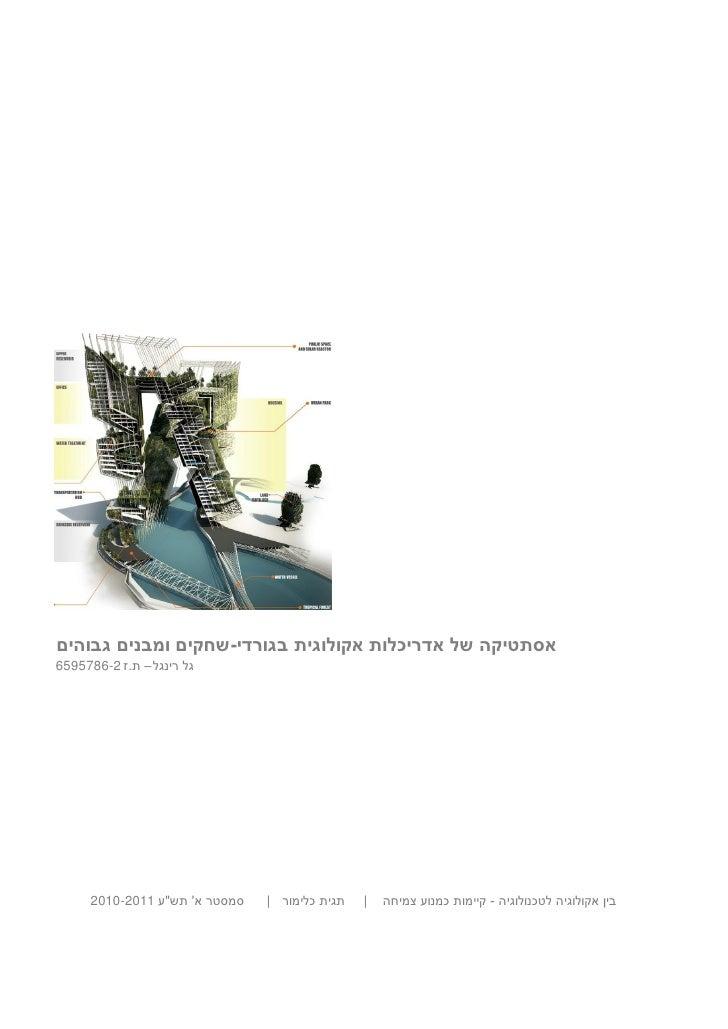 """אסתטיקה של אדריכלות אקולוגית בגורדי-שחקים ומבנים גבוהיםגל רינגל – ת.ז 2-6875956      סמסטר א תש""""ע 1102-0102   תגית ..."""