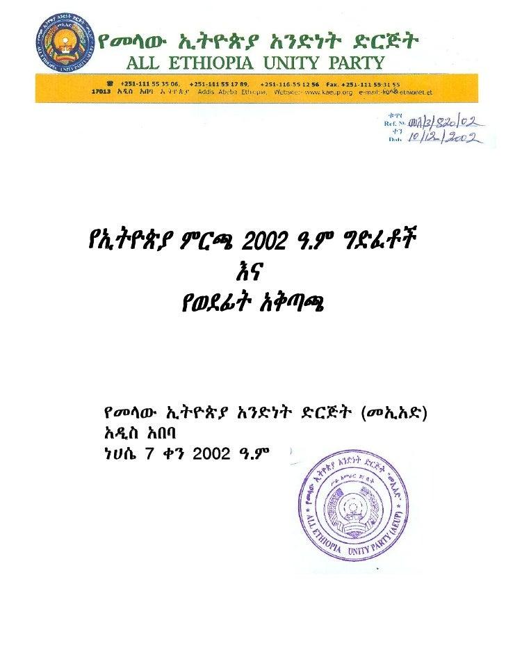 የመላው Iትዮጵያ Aንድነት ድርጅት (መIAድ) Aዲስ Aበባ ነሀሴ 7 ቀን 2002 ዓ.ም