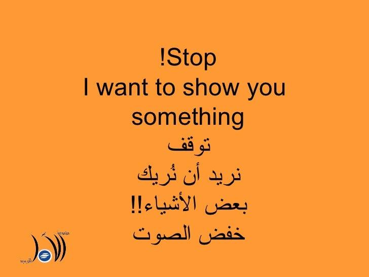 Stop! I want to show you something توقف نريد أن نُريك بعض الأشياء !! خفض الصوت