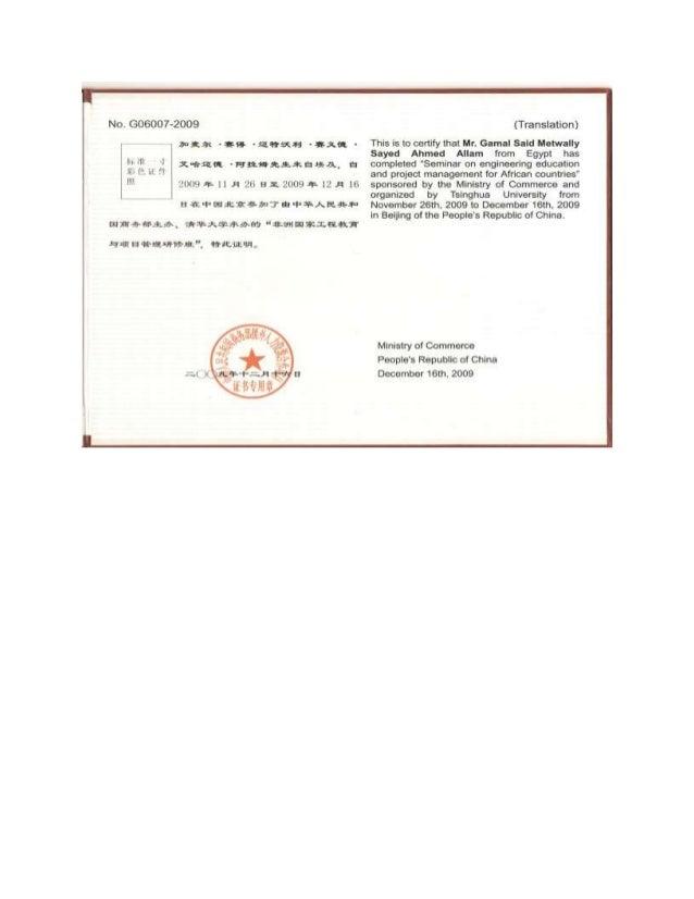China AEEA program, 2009
