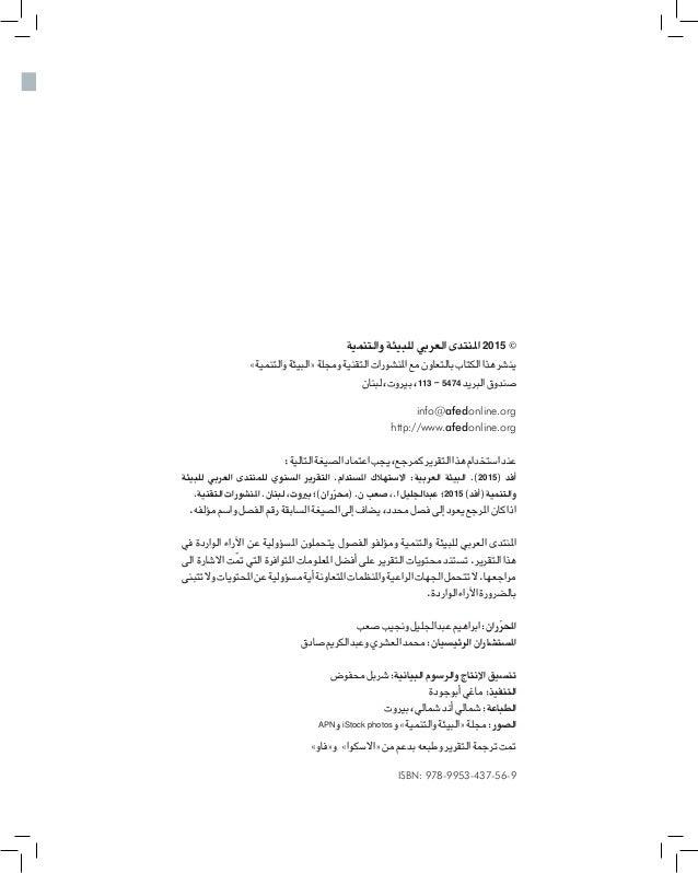 Afed 2015  Slide 3