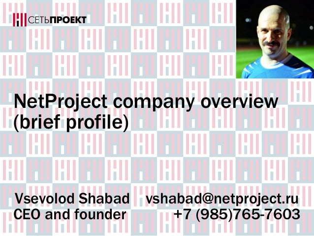 NetProject company overview (brief profile) Vsevolod Shabad vshabad@netproject.ru CEO and founder +7 (985)765-7603