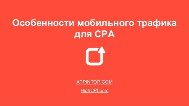 APPINTOP.COM Особенности мобильного трафика для СРА HighCPI.com