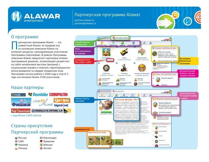 Партнерская программа Alawar                                                  partner.alawar.ru                           ...