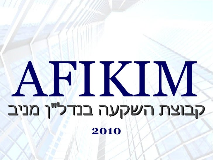 "AFIKIM קבוצת השקעה בנדל "" ן מניב 2010"