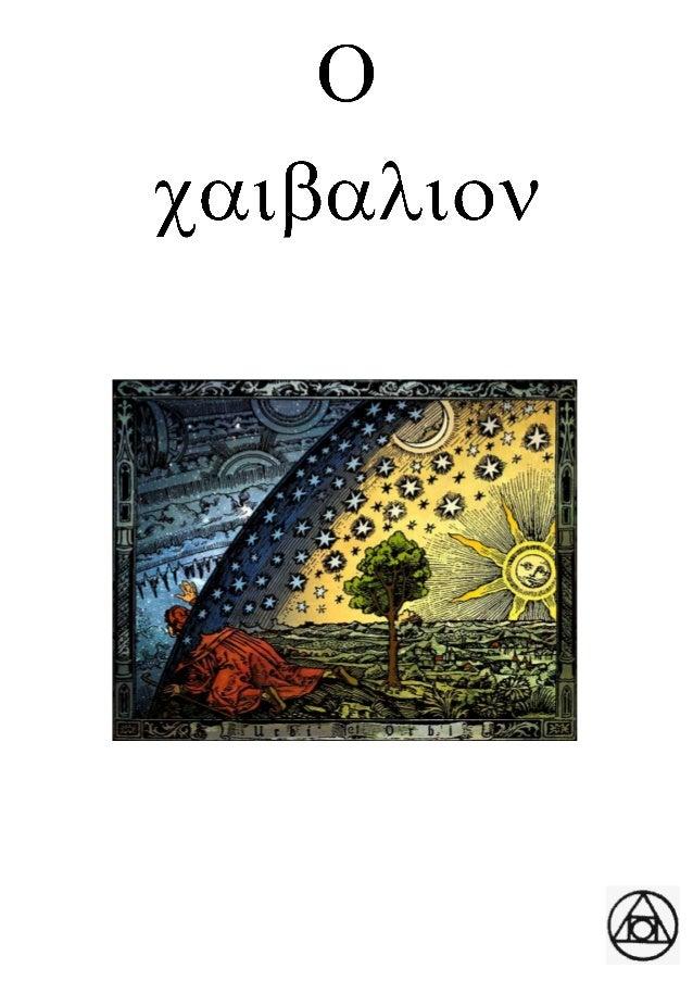 """AFILOSOFIA HERMÉTICA """"Os lábios da sabedoria estão fechados, exceto aos ouvidos do Entendimento."""" – O CAIBALION − Do velho..."""