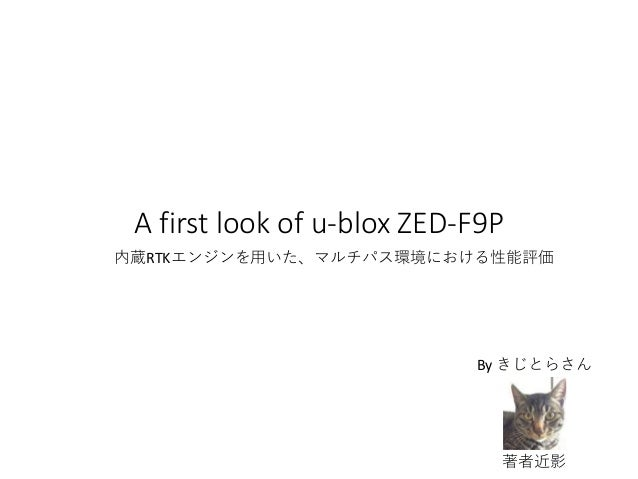 A first look of ublox f9p