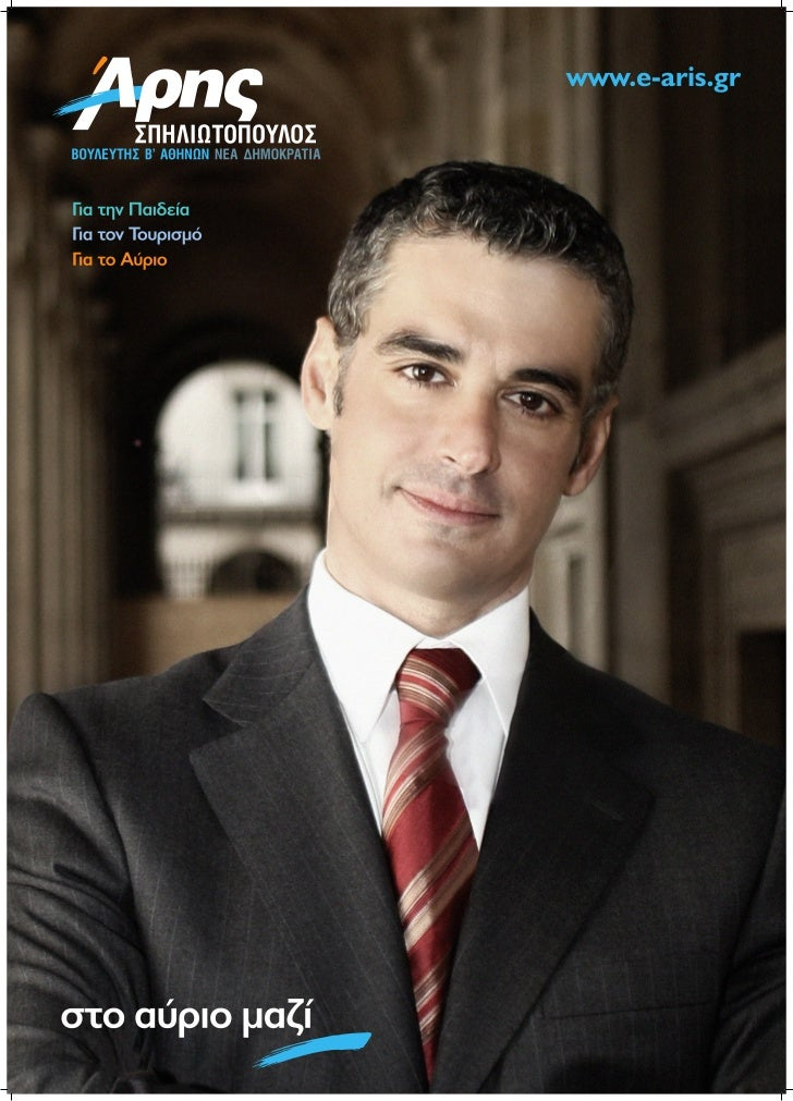 Αφίσα-Βουλευτικές Εκλογές 2009