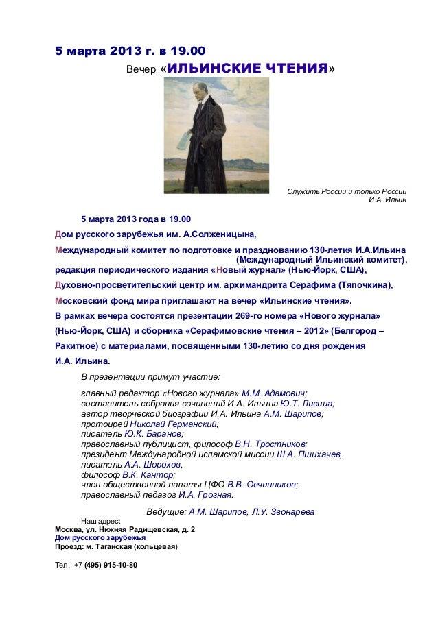 5 марта 2013 г. в 19.00                    Вечер    «ИЛЬИНСКИЕ ЧТЕНИЯ»                                                    ...