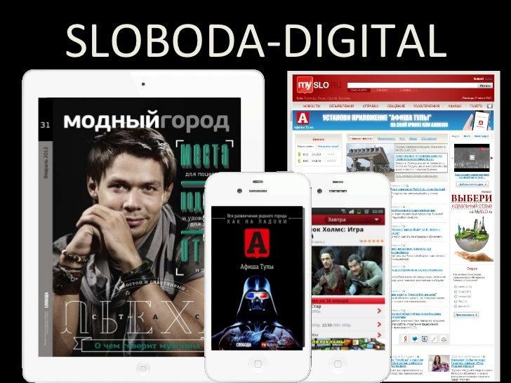 SLOBODA-DIGITAL