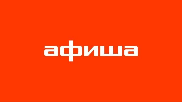 Что такое «Афиша» afisha.ru 7 млн посещений в месяц Афиша-город и воздух Журнал Афиша Приложения Афиши: 1,5 млн на каждом р...
