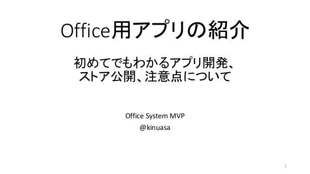 Office用アプリの紹介初めてでもわかるアプリ開発、ストア公開、注意点について    Office System MVP         @kinuasa                        1