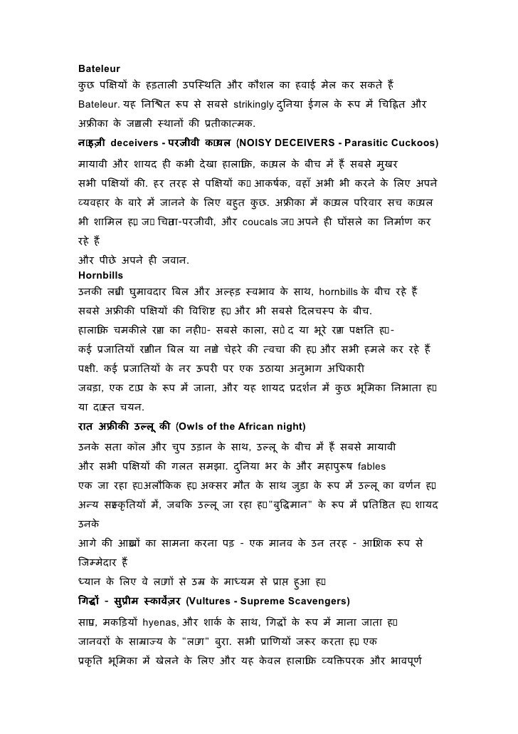 Small essay on nature in hindi