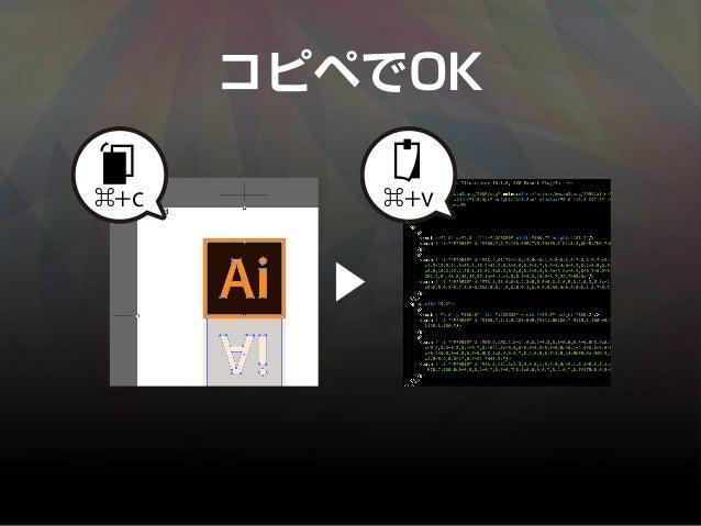 https://image.slidesharecdn.com/afterdark17-kitamura-141219034929-conversion-gate01/95/cpi-x-css-nite-x-after-dark17-illustratorsvg-25-638.jpg?cb=1418961203