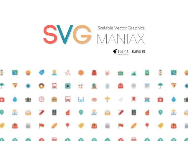 SVGMANIAX 松田直樹 Scalable Vector Graphics
