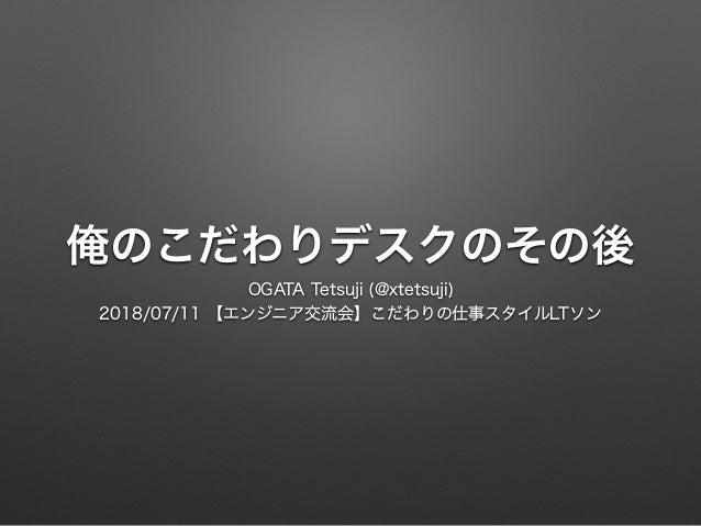 • OGATA Tetsuji (@xtetsuji) • http://post.tetsuji.jp/ • Gaiax RND INFRA • Hokkaido (Otofuke) → Tokyo • 💎Perl ✉Postfix MTA...