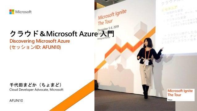 Discovering Microsoft Azure (セッションID: AFUN10)