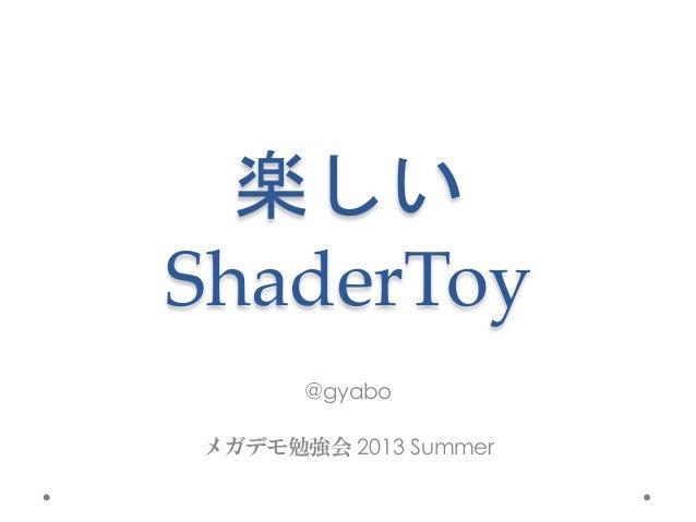 楽しい ShaderToy   @gyabo メガデモ勉強会 2013 Summer