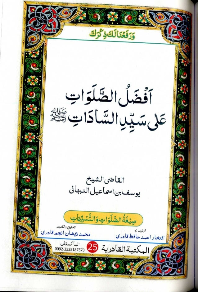 Afzal ul salawat ala syed ul sadat by nabhani
