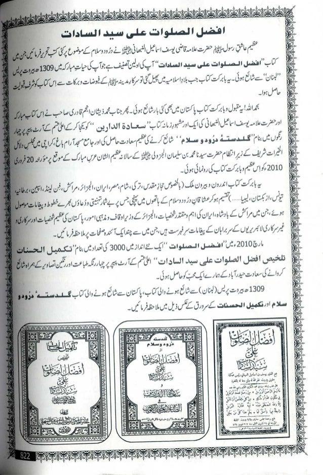 Afzal ul salawat ala syed ul sadat by nabhani Slide 2