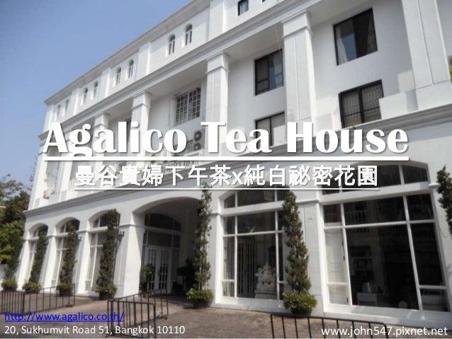 Agalico Tea House 曼谷貴婦下午茶x純白祕密花園  http://www.agalico.co.th/ 20, Sukhumvit Road 51, Bangkok 10110  www.john547.pixnet.net