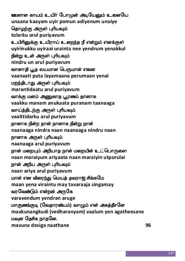 AGATHIYAR PUSAI (Hymns in Praise of Agathiyar in Tamil with English transliteration)